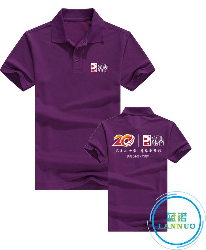 CVC棉珠地翻领POLO衫(紫色)