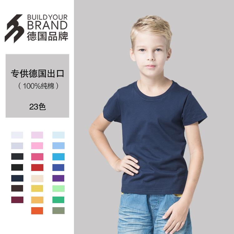 德国BYB0009#26支170克100%纯棉儿童T恤定制